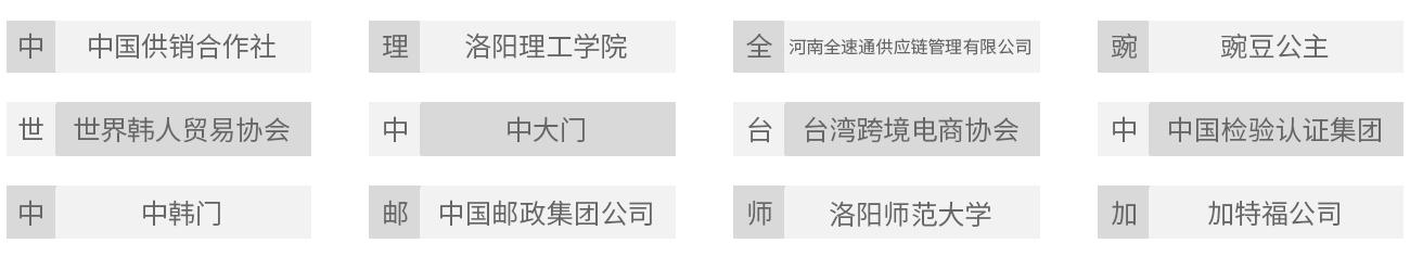 跨境电商(图5)