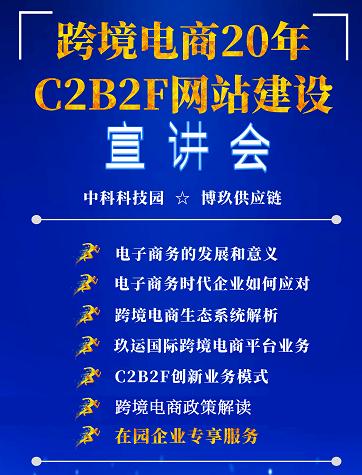 """跨境电商20年&C2B2F网站建设""""宣讲会(图2)"""