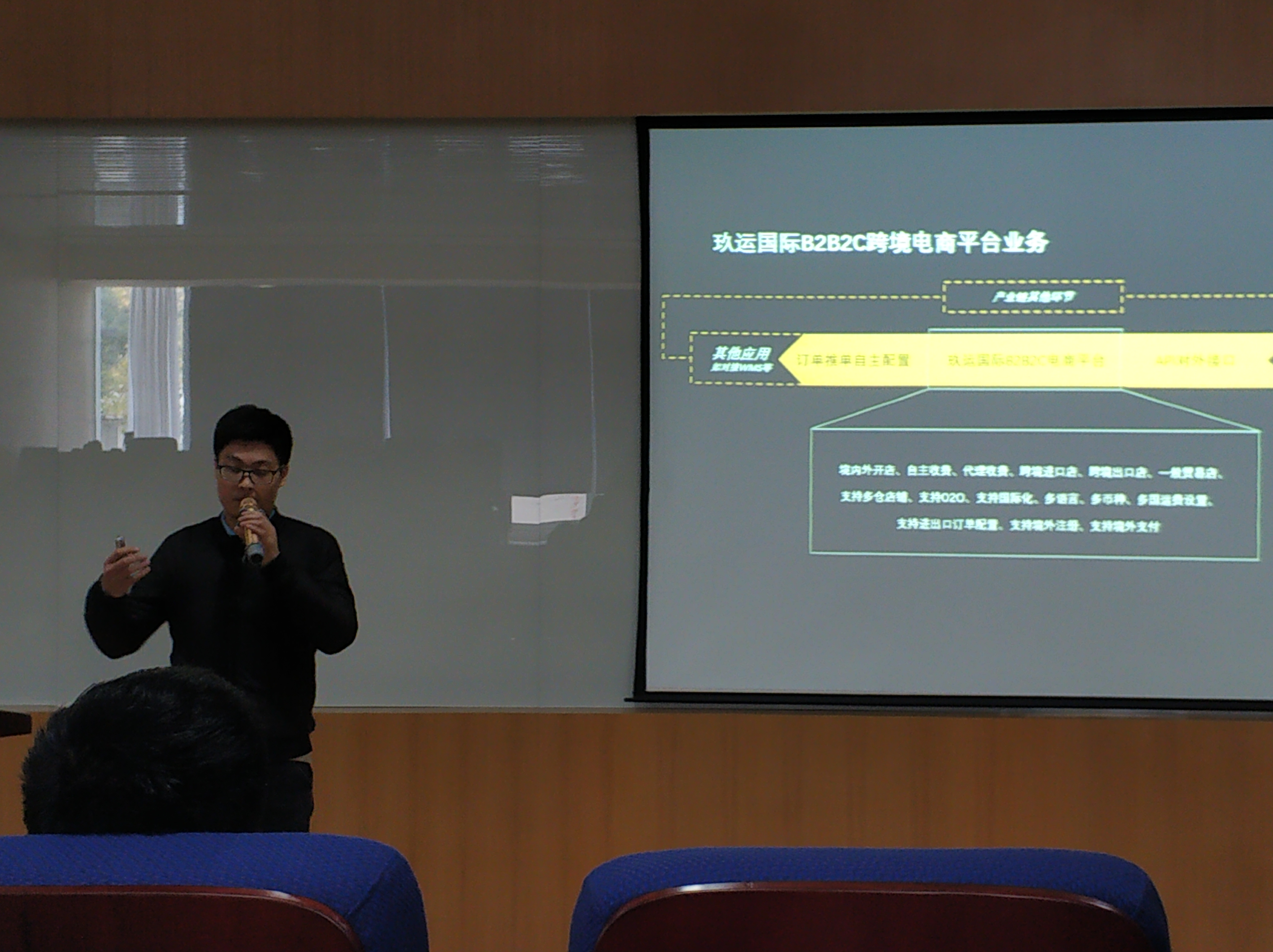 """跨境电商20年&C2B2F网站建设""""宣讲会(图3)"""